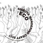 渋谷ヒカリエでの「エコアドベンチャー展」に出展させていただきます!