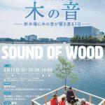 2/11 新木場UMIDOKO「木の音」開催しました。